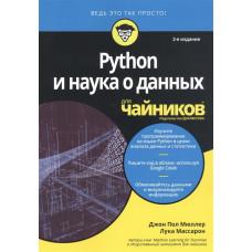 Python и наука о данных для чайников